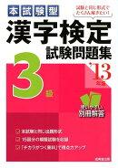 漢字検定3級試験問題集('13年版)