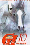 優駿の門G1(10)