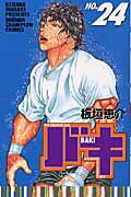 バキ(24) (少年チャンピオンコミックス) [ 板垣恵介 ]