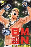 B.M.N.(ブラックマンデーナイト)(5)