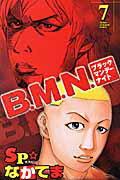 B.M.N.(ブラックマンデーナイト)(7)