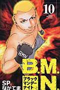 B.M.N.(ブラックマンデーナイト)(10)
