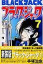 ブラック・ジャック(7) (少年チャンピオンコミックス) [ 手塚治虫 ]