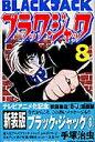 ブラック・ジャック(8) (少年チャンピオンコミックス) [ 手塚治虫 ]