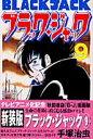 ブラック・ジャック(9) (少年チャンピオンコミックス) [ 手塚治虫 ]