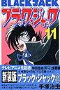 ブラック・ジャック(11) (少年チャンピオンコミックス) [ 手塚治虫 ]