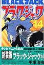 ブラック・ジャック(14) (少年チャンピオンコミックス) [ 手塚治虫 ]
