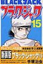 ブラック・ジャック(15) (少年チャンピオンコミックス) [ 手塚治虫 ]