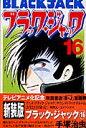 ブラック・ジャック(16) (少年チャンピオンコミックス) [ 手塚治虫 ]