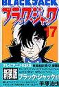 ブラック・ジャック(17) (少年チャンピオンコミックス) [ 手塚治虫 ]