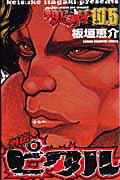 範馬刃牙(10.5)