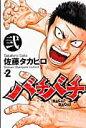 バチバチ(2) (少年チャンピオンコミックス) [ 佐藤タカヒロ ]
