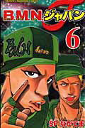 B.M.N.ジャパン(6)