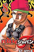 B.M.N.ジャパン(8)