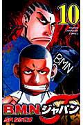 B.M.N.ジャパン(10)