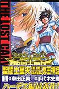 聖闘士星矢THE LOST CANVAS冥王神話(1)