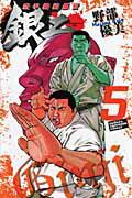 空手婆娑羅伝銀二(5)