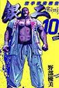 空手婆娑羅伝銀二(10) (少年チャンピオンコミックス) [ 野部優美 ]