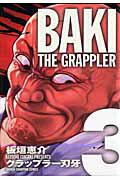 グラップラー刃牙完全版(3)