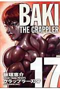 グラップラー刃牙完全版(17)