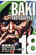 グラップラー刃牙完全版(18)