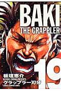 グラップラー刃牙完全版(19)