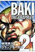 グラップラー刃牙完全版(21)