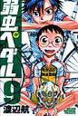 弱虫ペダル(9) (少年チャンピオンコミックス) [ 渡辺航 ]