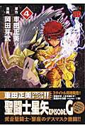 聖闘士星矢EPISODE.G(4)