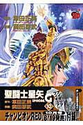 聖闘士星矢EPISODE.G(10)