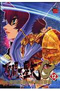 聖闘士星矢EPISODE.G(12)
