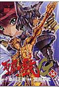 聖闘士星矢EPISODE.G(14)