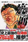 バキ外伝疵面(1)