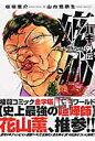 バキ外伝疵面(1) (チャンピオンREDコミックス) [ 山内雪奈生 ]