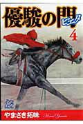 優駿の門ピエタ(4)