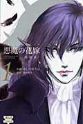 悪魔の花嫁最終章(1)