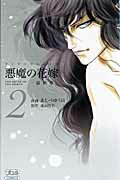 悪魔の花嫁最終章(2)
