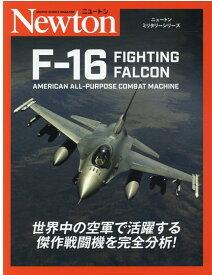 ニュートンミリタリーシリーズ F-16 FIGHTING FALCON