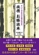 必携お経読本