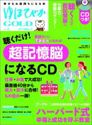 ゆほびかGOLD(vol.18)