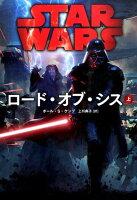 STAR WARSロード・オブ・シ...