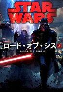 STAR WARSロード・オブ・シス(上)