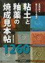 【バーゲン本】粘土と釉薬の焼成見本帖1260 [ 祖師谷陶房 編 ]
