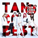ベストアルバム『TANCOBEST』 (Type-C CD+DVD)