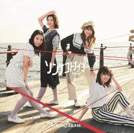 ソンナコトナイヨ (初回仕様限定盤 Type-B CD+Blu-ray) [ 日向坂46 ]