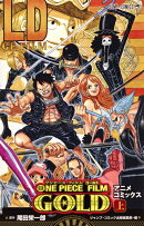 ONE PIECE FILM GOLD (上)