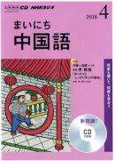NHKラジオまいにち中国語(4月号)