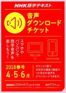 NHK語学テキスト音声ダウンロードチケット(春号)