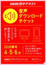 NHK語学テキスト音声ダウンロードチケット(春号) (<テキスト>)