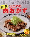 シニアの簡単肉おかず (別冊NHKきょうの料理)